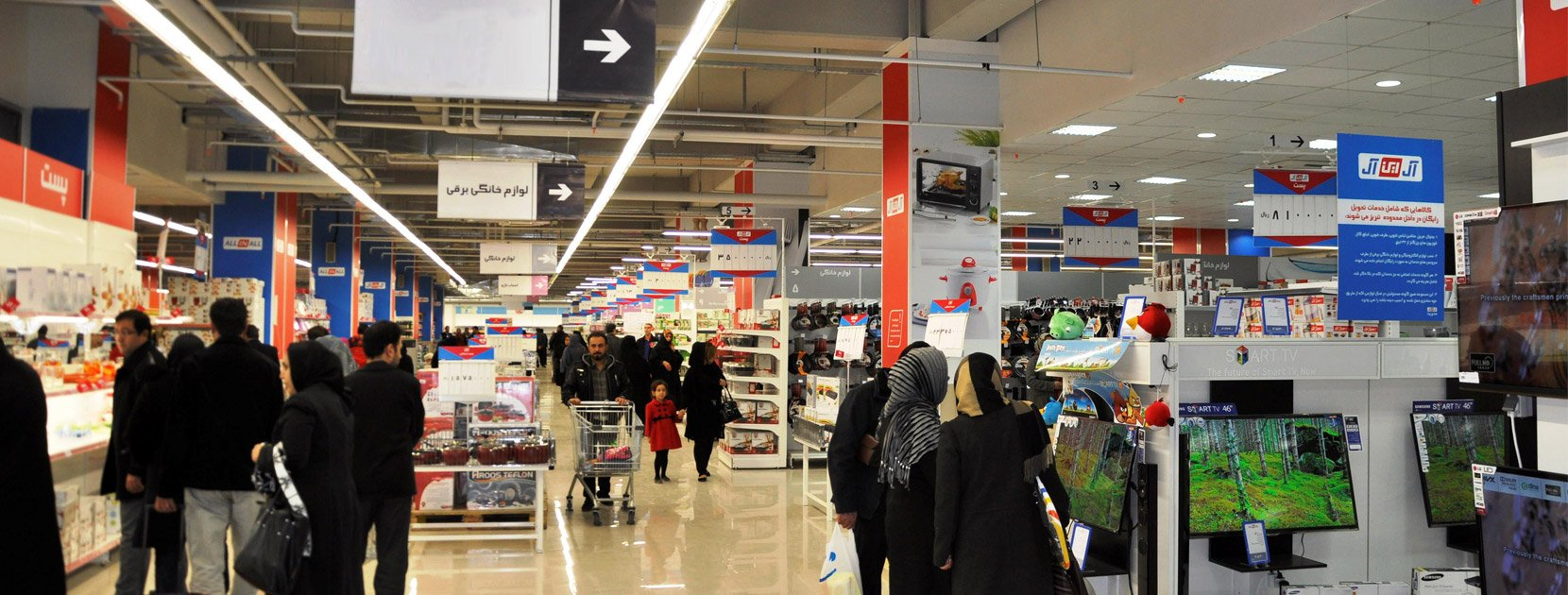 فروشگاههای زنجیره ای بین المللی